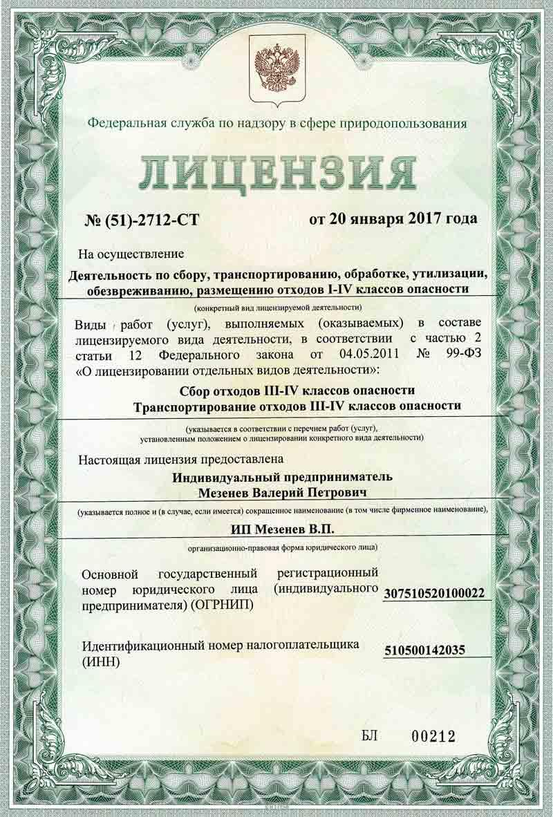 Лицензия на вывоз мусора. Грузовые перевозки